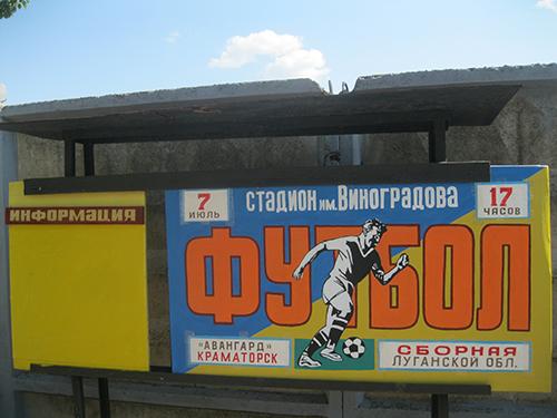 Краматорский Авангард обыграл северодонецкий Химик (фото) - фото 1